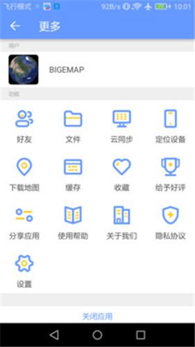 bigemap大地图手机版3