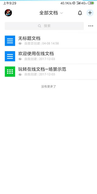 腾讯文档绿色版