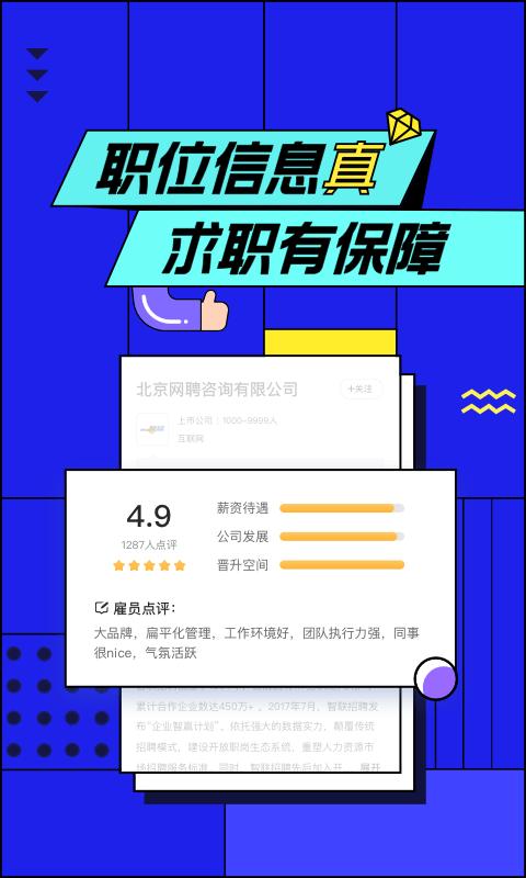 智联招聘app