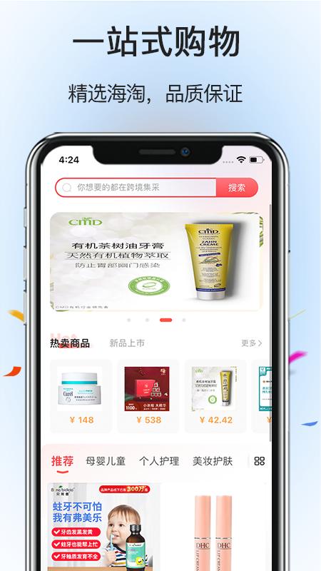 跨境集采app