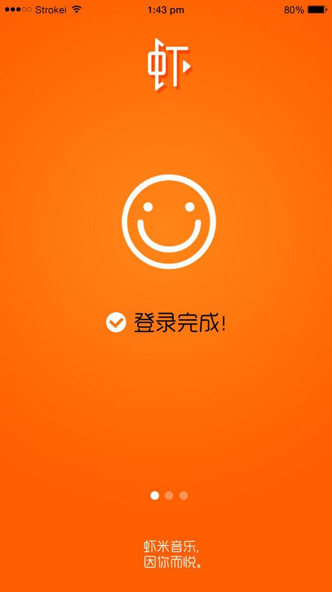 虾米音乐官方版