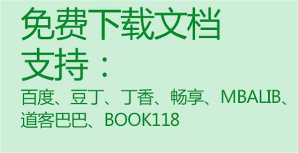 book118下载破解1