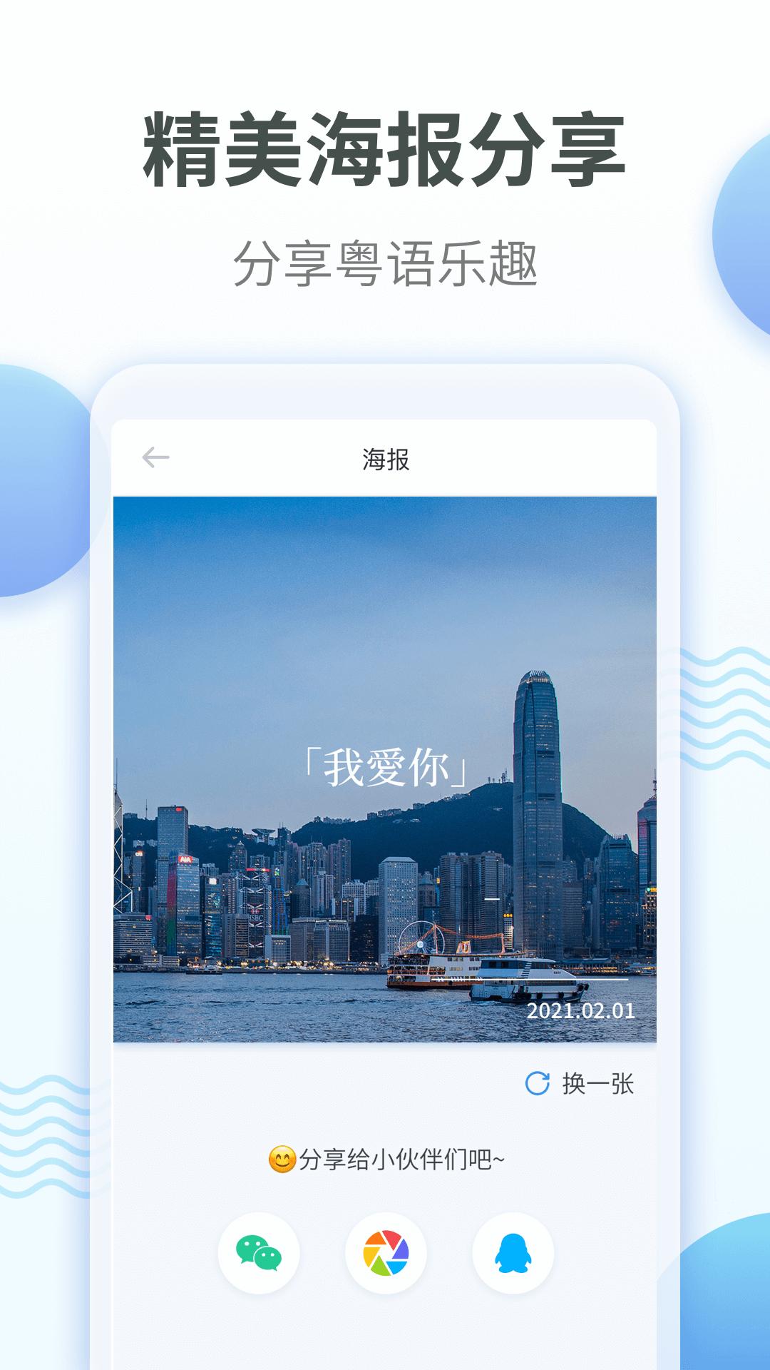 粤语翻译手机版