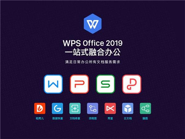 wps2019破解版