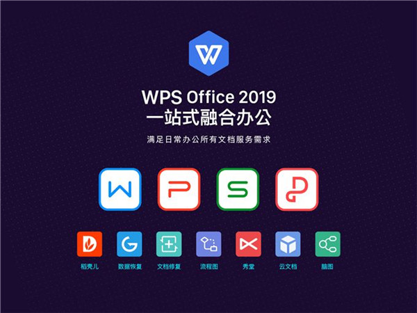 wps2019破解版1
