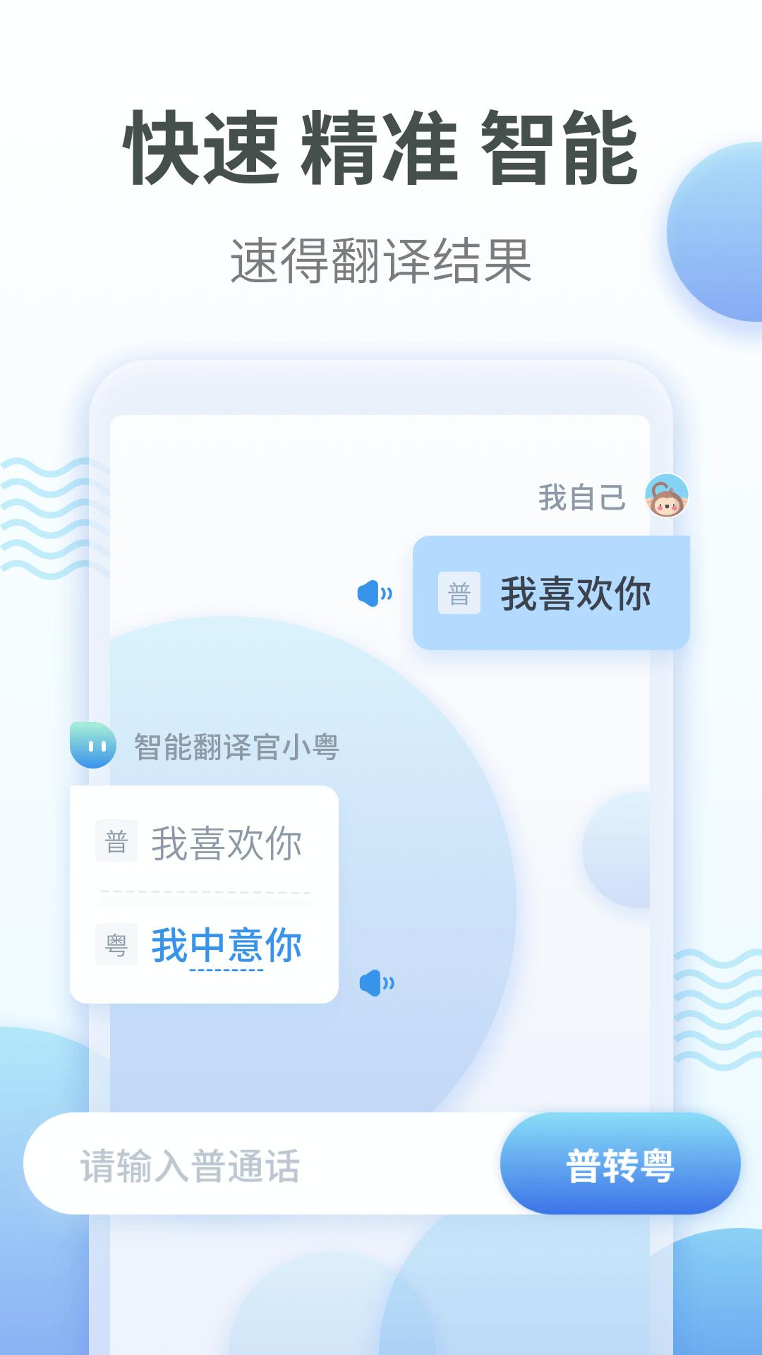 粤语翻译安卓版