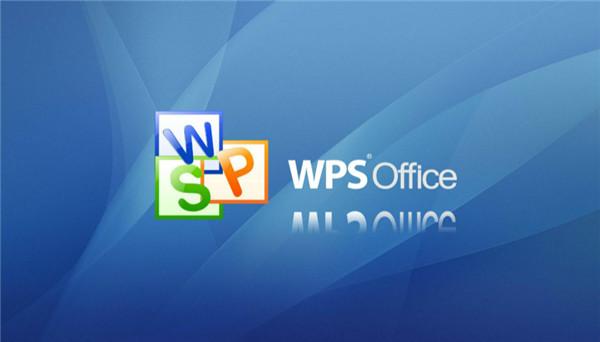wps2020专业增强版1