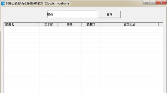 网易云歌曲Mp3直链解析软件2021最新版