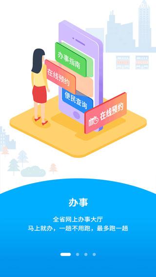 福建闽政通官方版