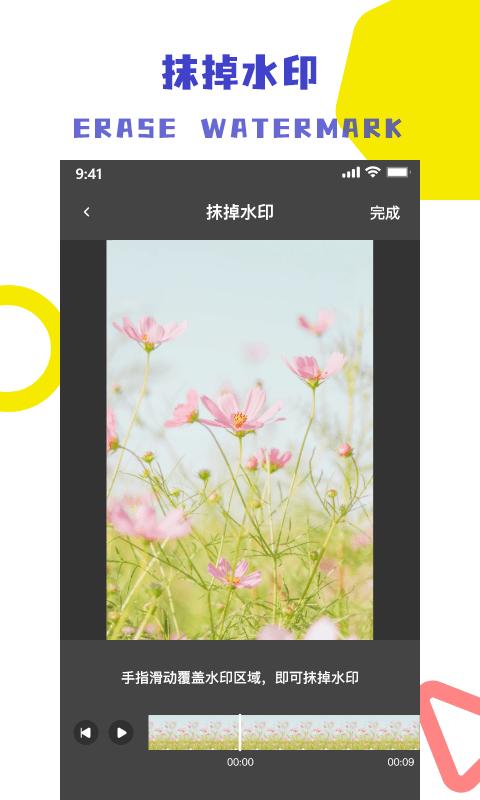 视频解析去水印app