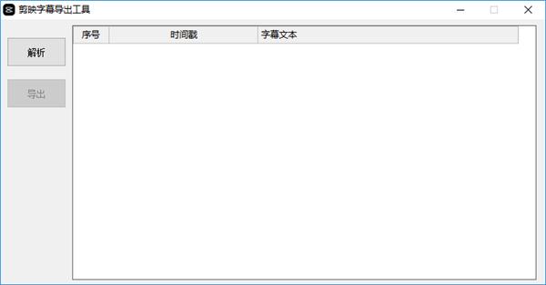 剪映json转srt软件1