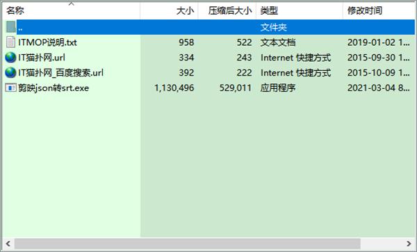 剪映json转srt软件2