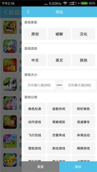 爱吾游戏宝盒官方版