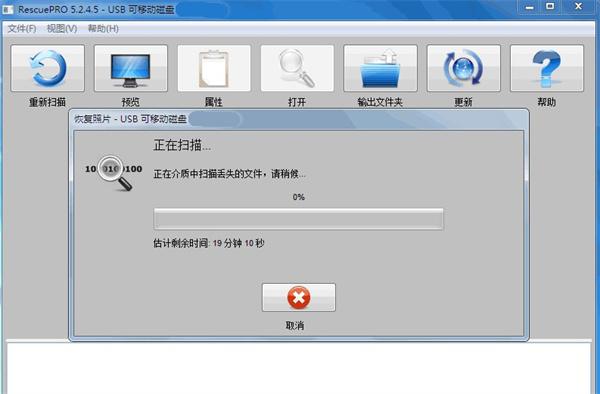 rescuepro deluxe中文官网1