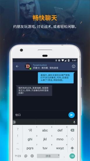 暴雪战网官方版