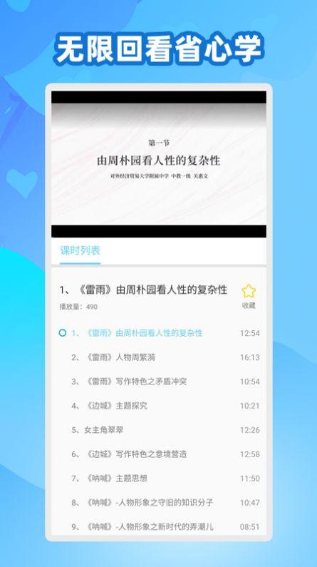 中学生名师课堂app