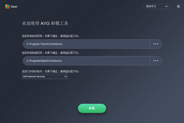 Avg clear(卸载工具)中文版