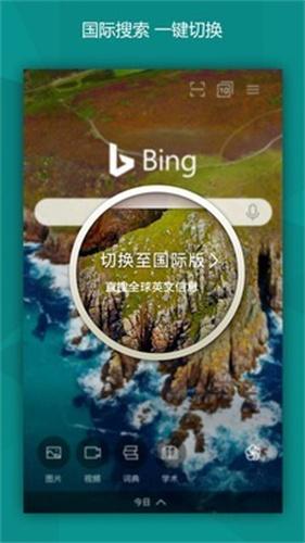 微软bing官方2
