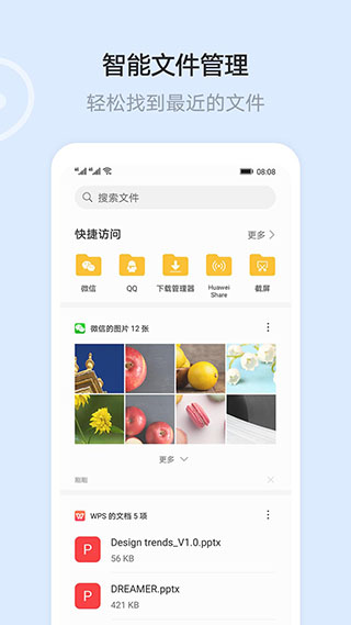 华为云空间官方版