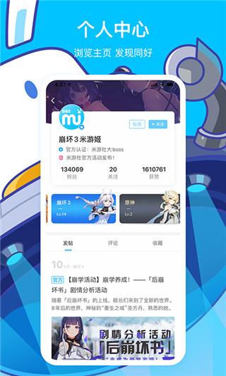米游社官方版