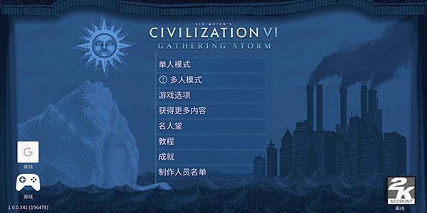 文明6最新版