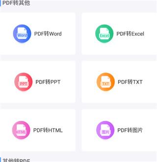 pdf转换大师官方版