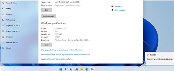 Windows11免TPM2.0补丁(附使用教程)下载安装