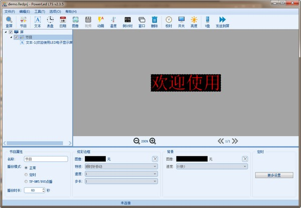 PowerLed LTS(led屏幕设置软件)