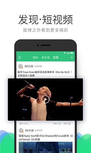 QQ音乐官方版