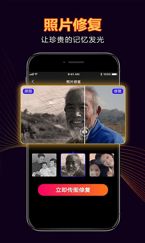 拾光照片修复app