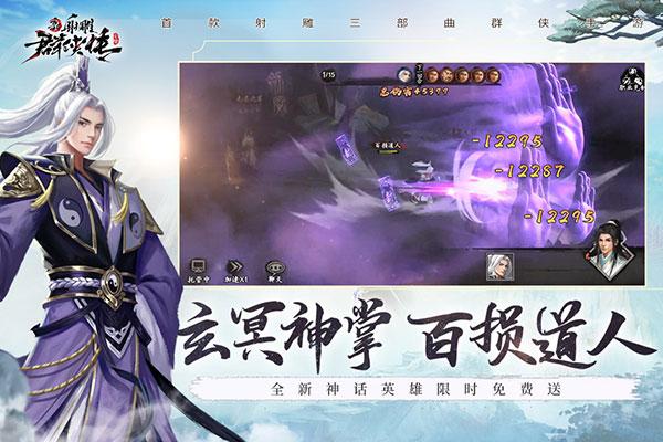 新射雕群侠传之铁血丹心官方版