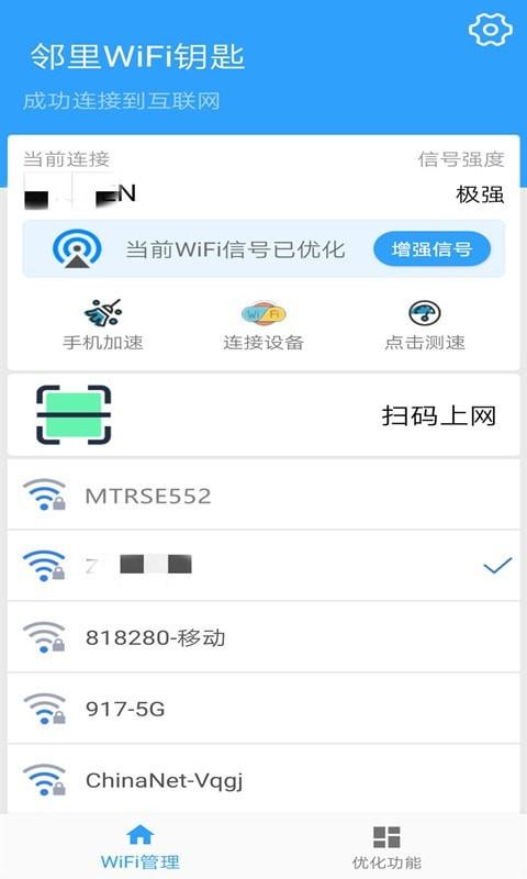 邻里WiFi钥匙手机app