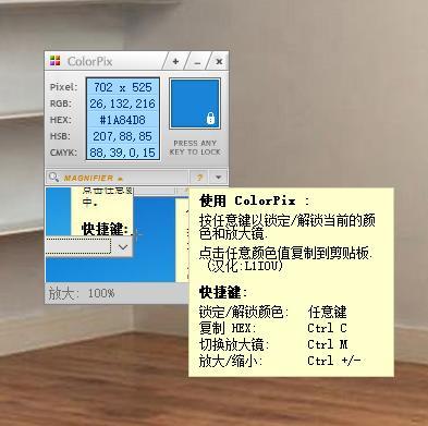 ColorPix(屏幕取色工具)中文版