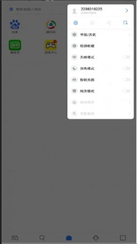 小米浏览器官方最新版本1