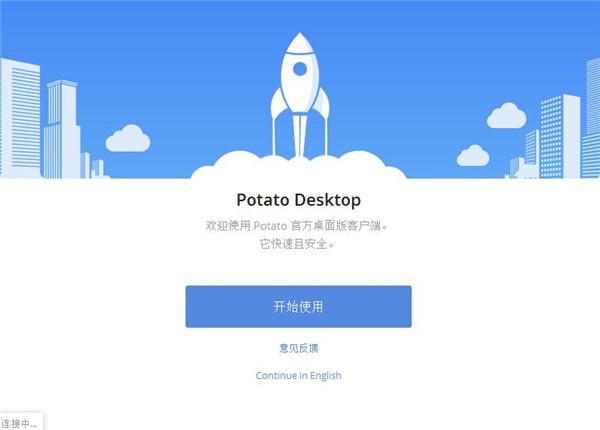 potatochat官网