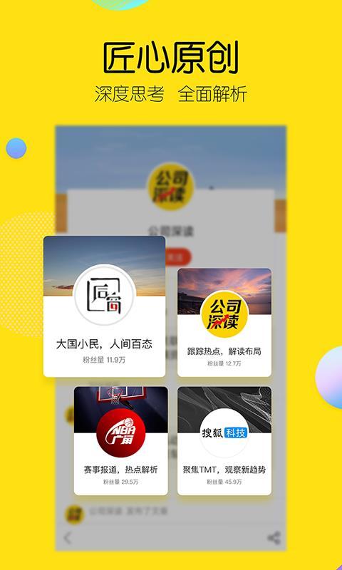 搜狐新闻官方版