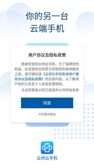 云帅云手机官方版