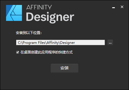 Serif Affinity Designer(矢量图处理软件)