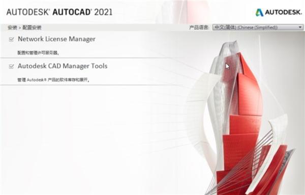 autocad2021破解版2