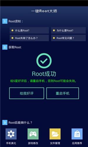 一键root大师(加强版)