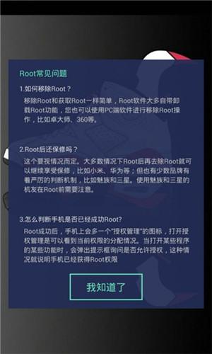 一键root大师(加强版)3