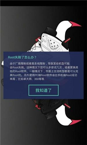 一键root大师(加强版)4