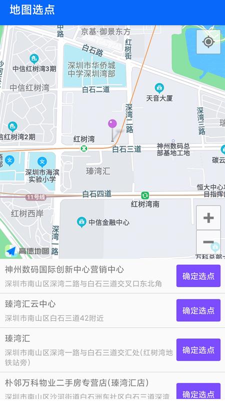 3D地球街景卫星导航最新版
