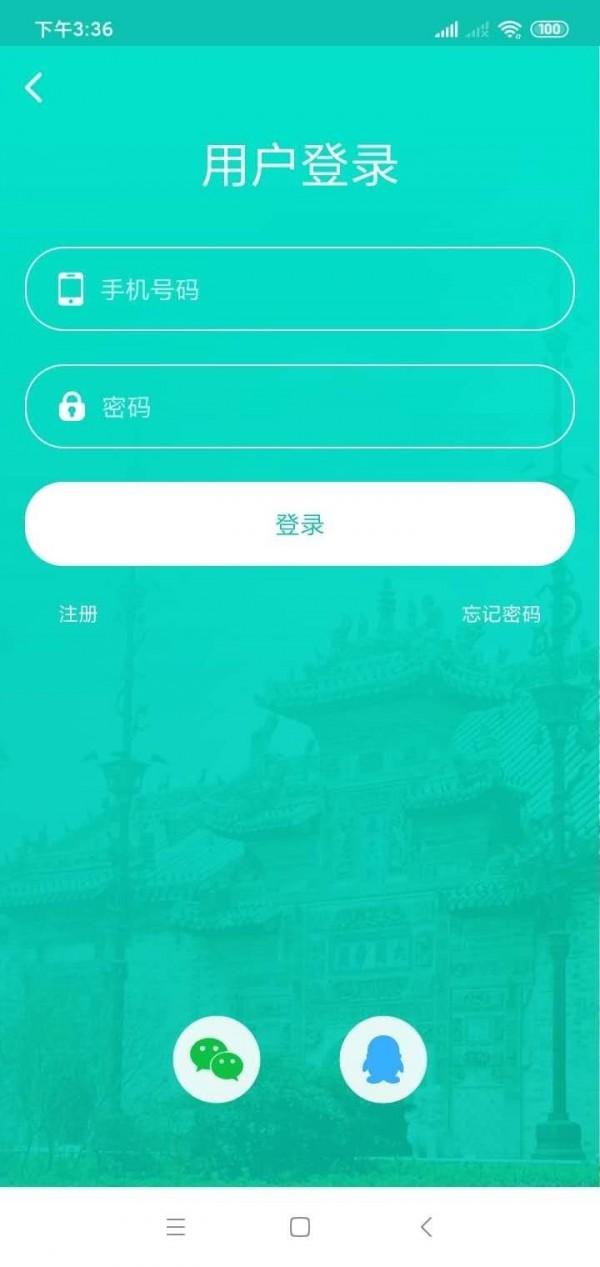 微旅游手机版