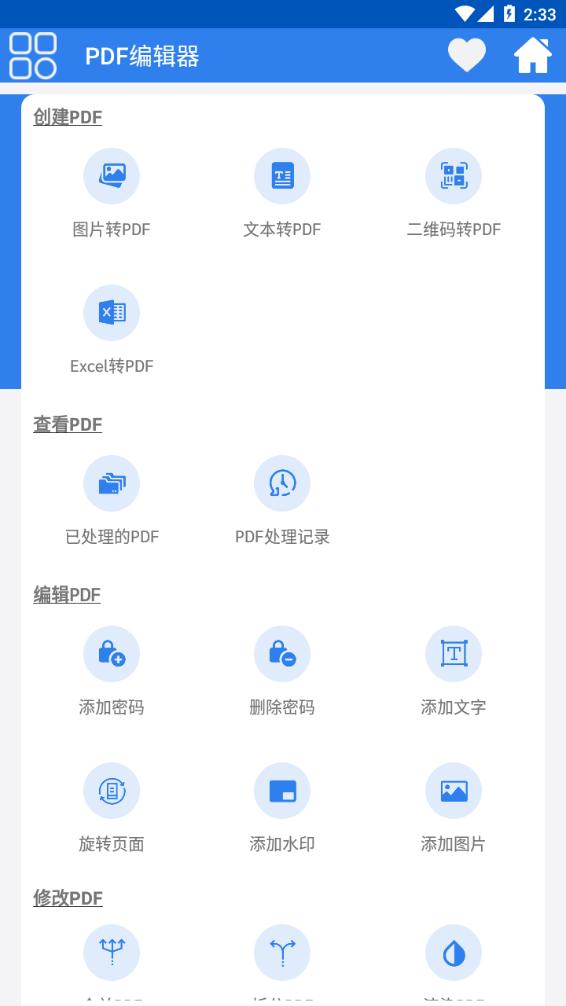 PDF编辑器官方正式版