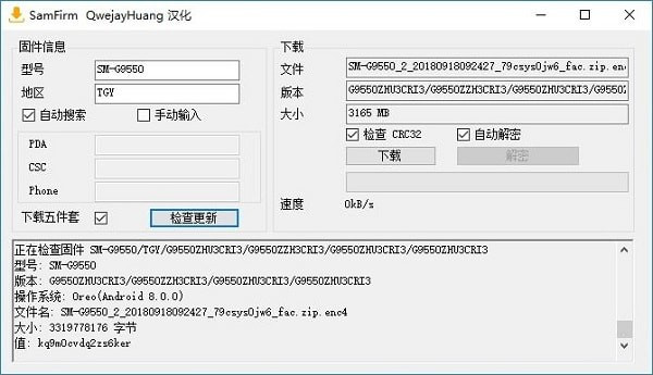 samfirm最新版官网