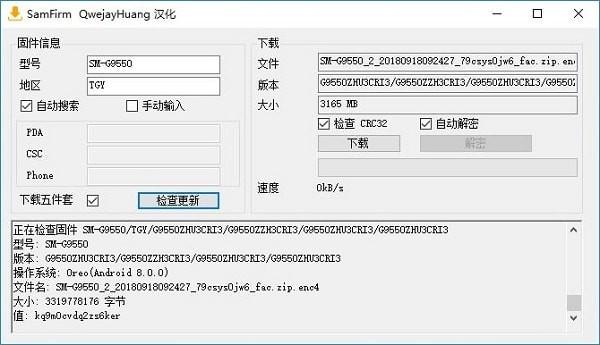 samfirm最新版官网1