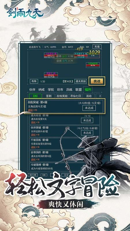 剑雨九天最新版