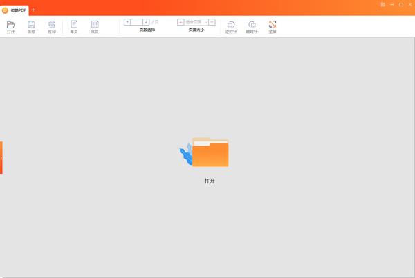 微酷PDF软件