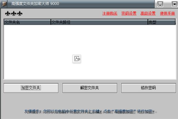 高强度文件夹加密大师官网